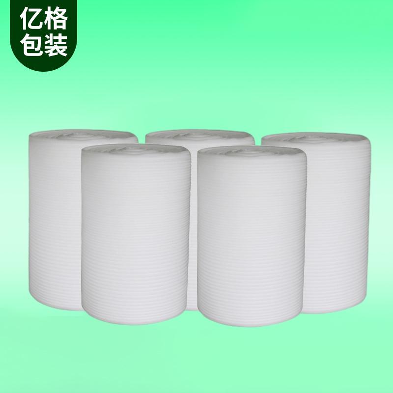 珍珠棉卷料厂