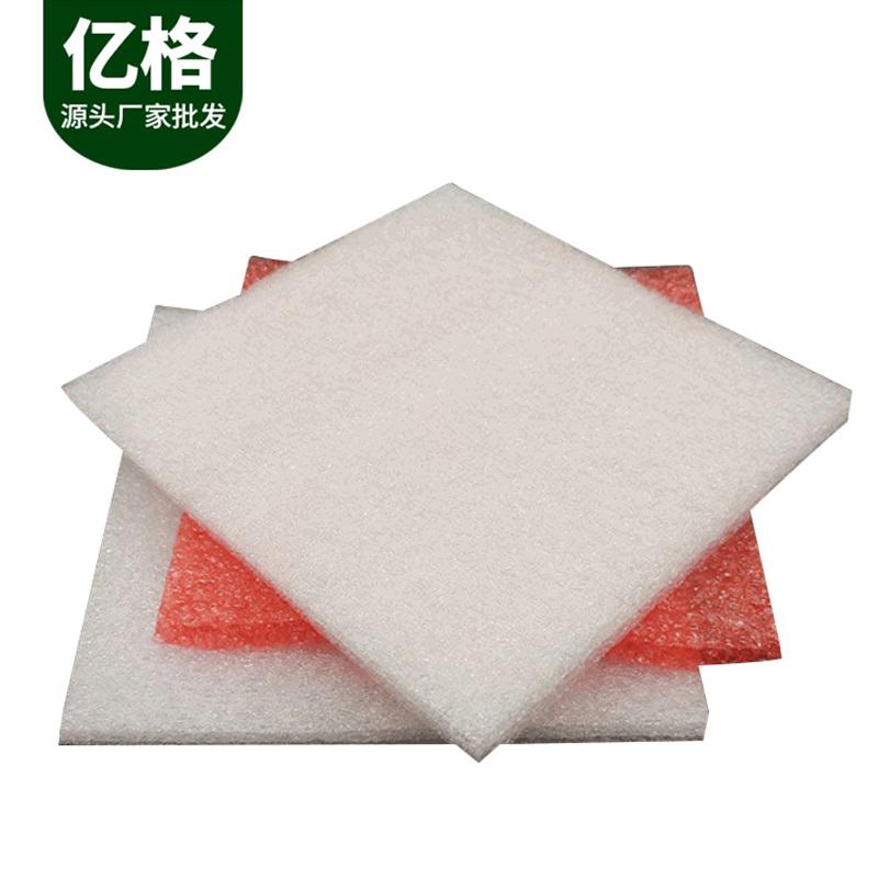 epe珍珠棉片