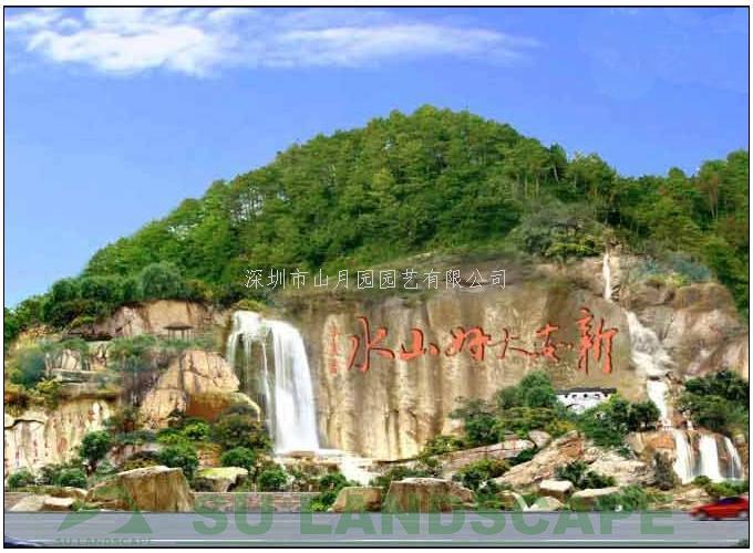 惠州市苏氏山水山月园景观瀑布设计