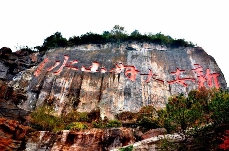 苏氏山水山月园景观设计