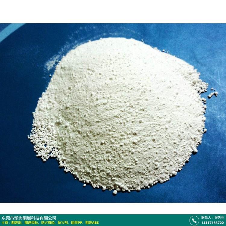 塑為科技_V2級環保ABS_V1級透明PP阻燃劑批發