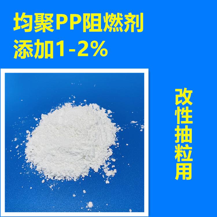 塑为科技_纺丝级PP_PBT环保无卤阻燃剂厂商