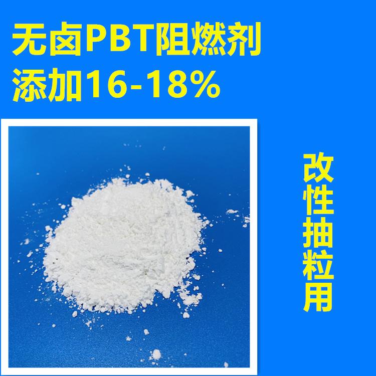 V2級阻燃劑廠家_塑為科技_環保PE_V2級_V1級改性PBT