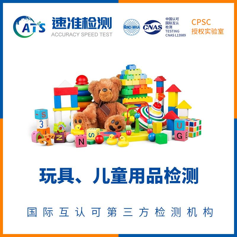 玩具、兒童用品檢測