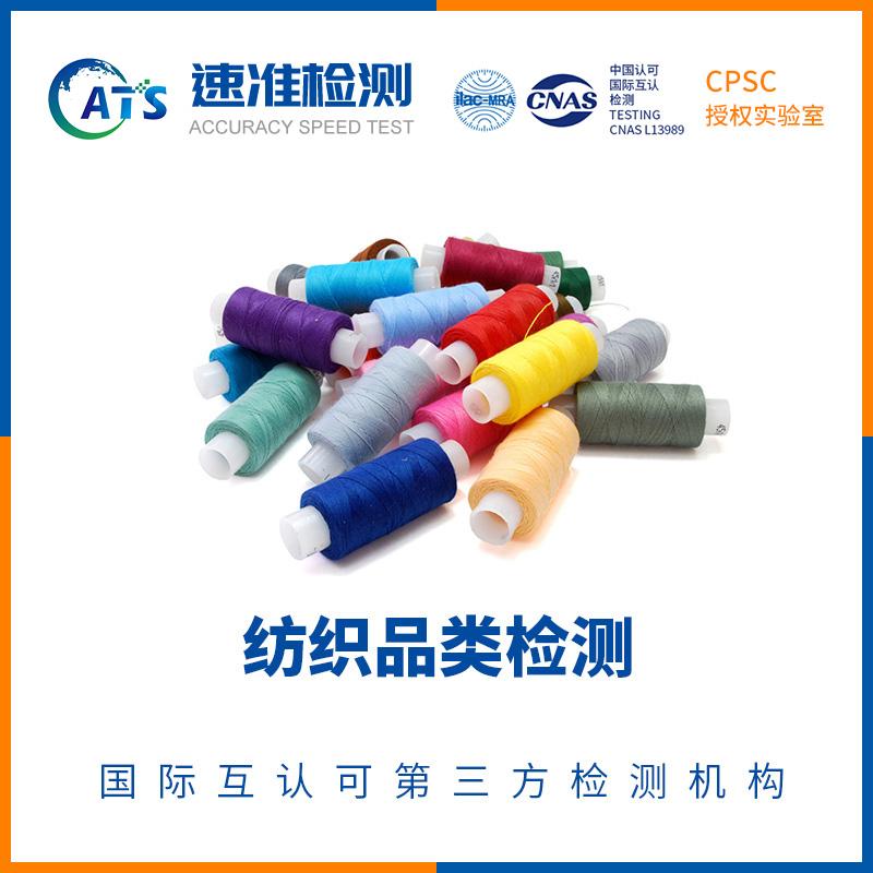 紡織品類檢測