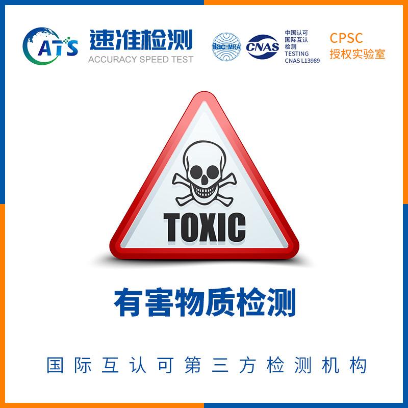 有害物質含量檢測