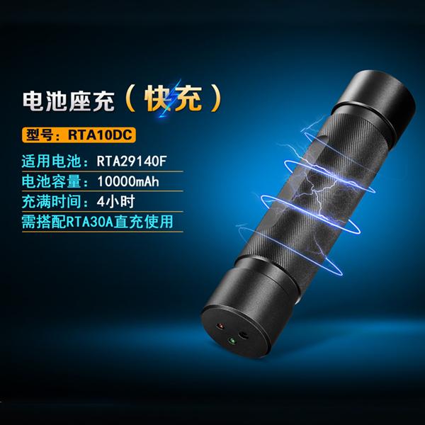 10000毫安电池座充:RTA10DC