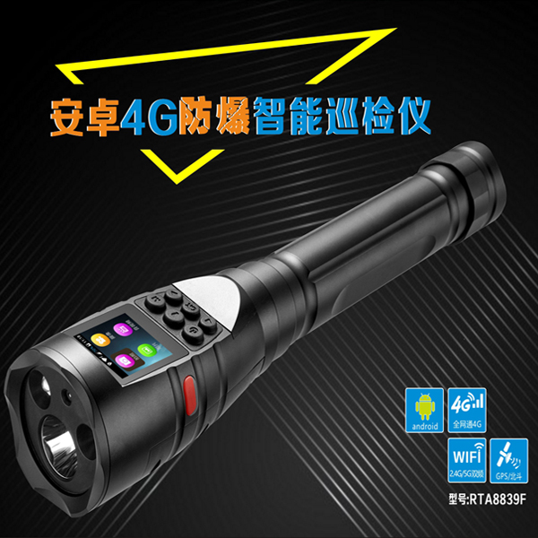 安卓4G全网通智能巡检仪手电筒(RTA-8839F)