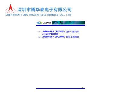 JD6606SP5_JD6606SSP協議小板簡介