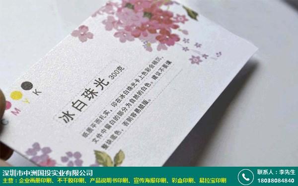 深圳柳州不干胶印刷厂电话 卷式 大尺寸 序列号 中洲国投