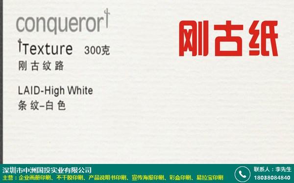 深圳双胶纸企业画册印刷收费情况 X展架 通信 办公 中洲国投