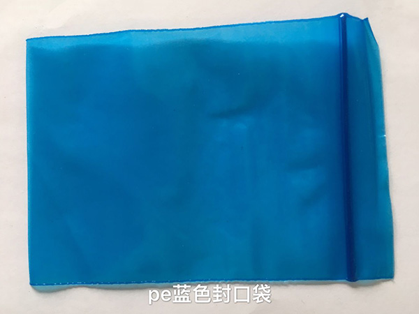 PE蓝色封口袋