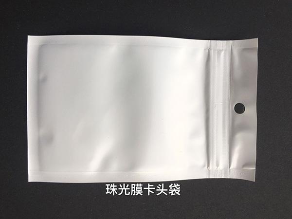 珠光膜卡头袋