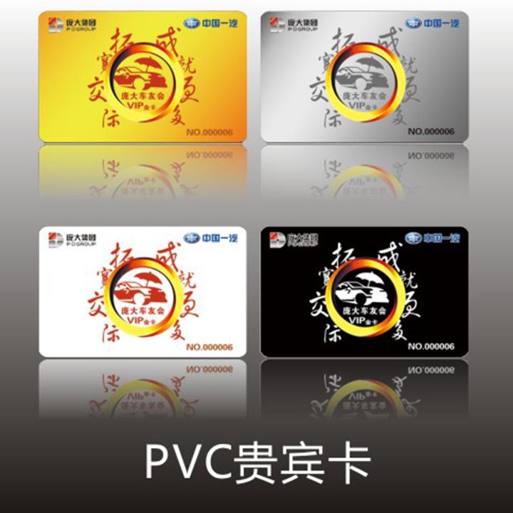 PVC贵宾卡