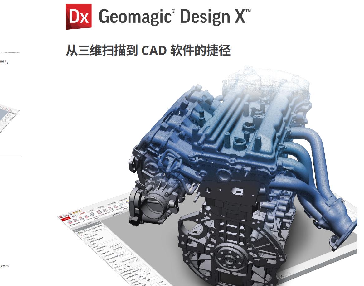 Geomagic®Design X?