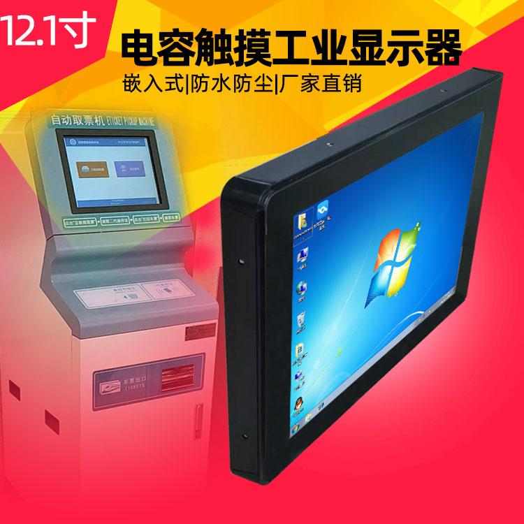 12.1寸電容觸摸顯示器