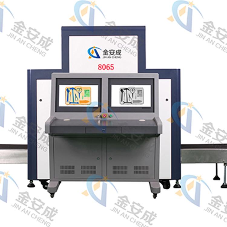 8065_车底扫描仪安检机软件_金安成