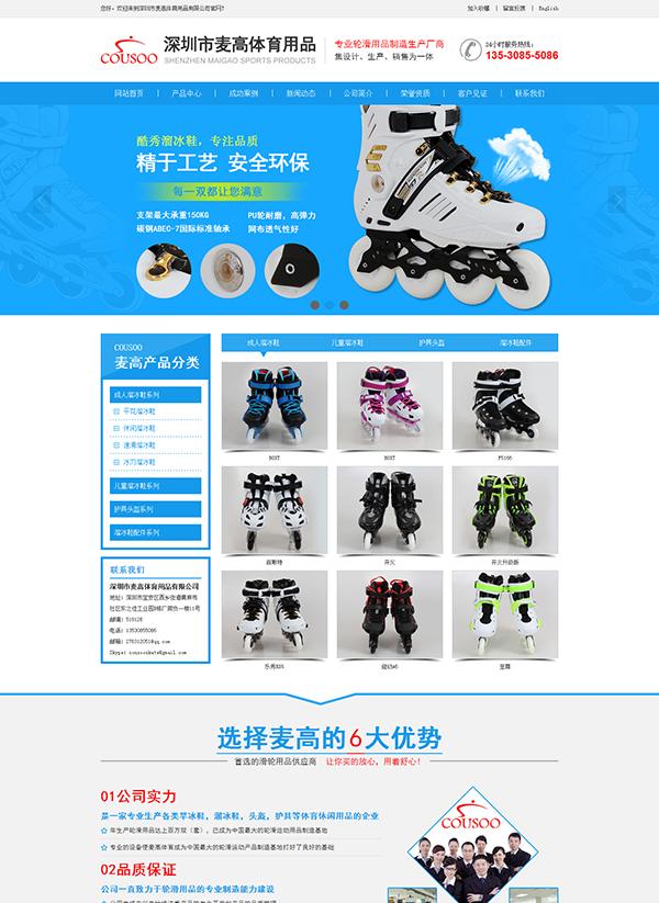 深圳市麦高体育用品有限公司