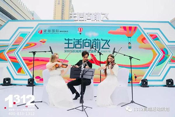深圳海航城商业广场开业盛典活动