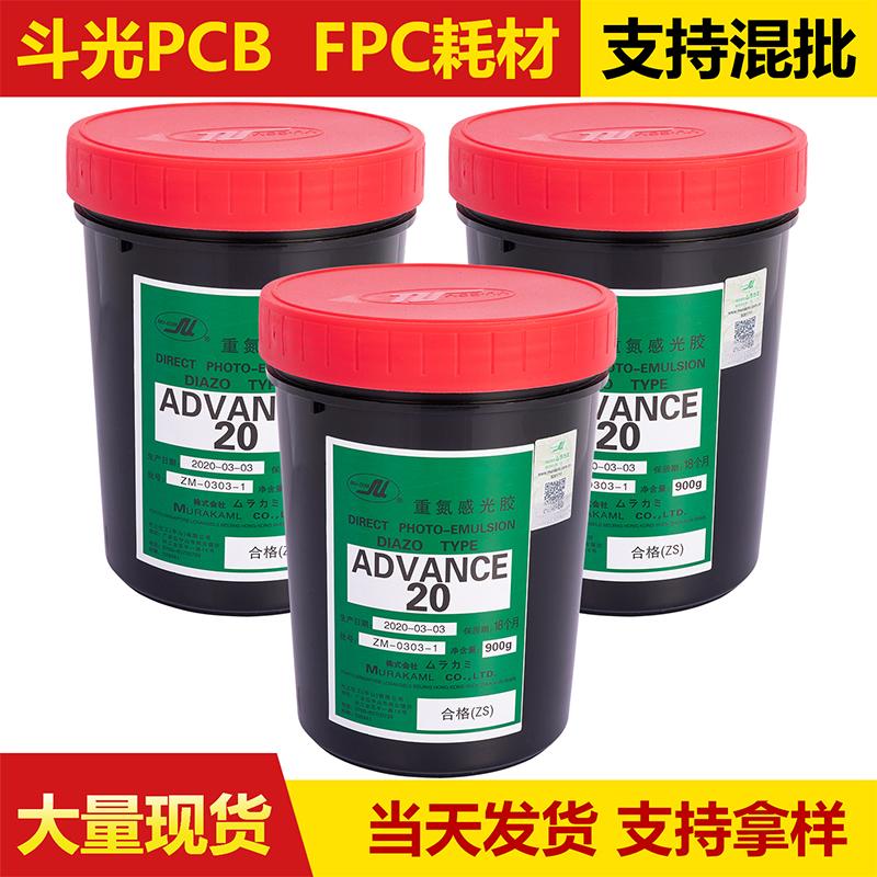 东莞PCB感光胶_斗光电子_移印_PCB线路板_YG9000
