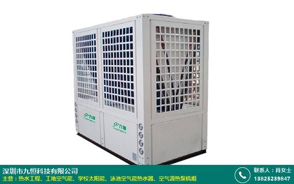 湘鄉熱水工程哪個好用 中央 熱泵 企業 空氣源 九恒科技