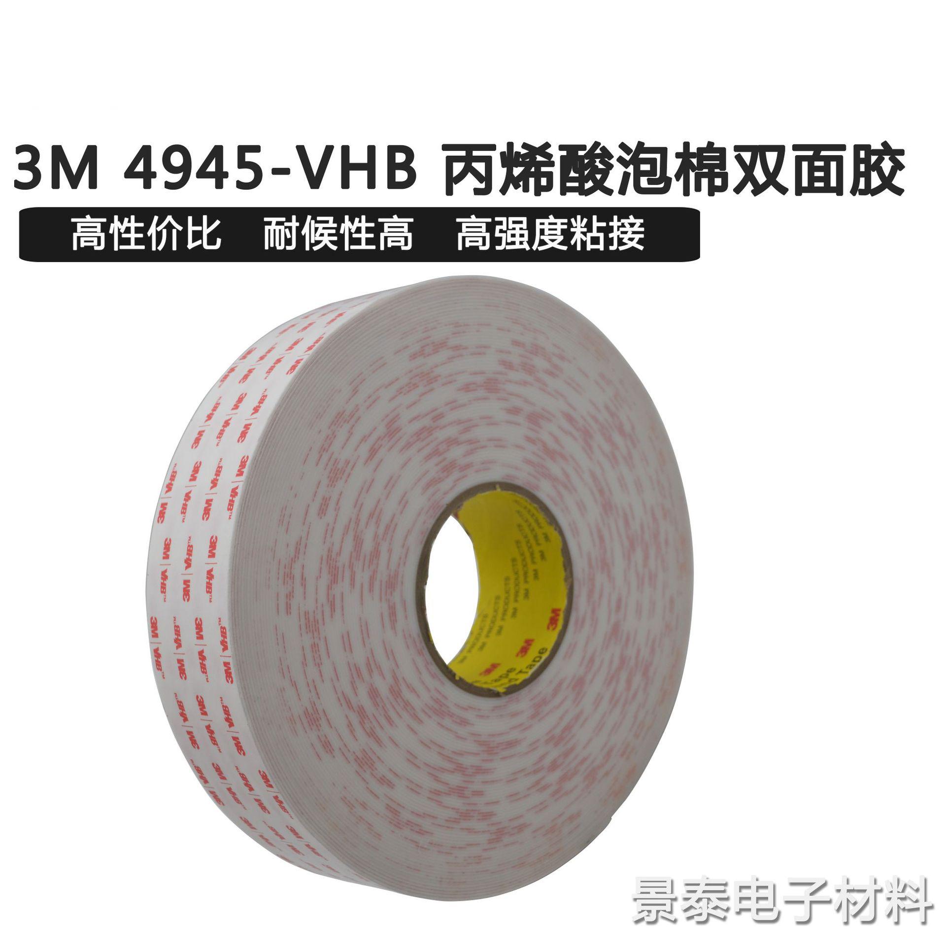 3m 4945丙烯酸双面胶