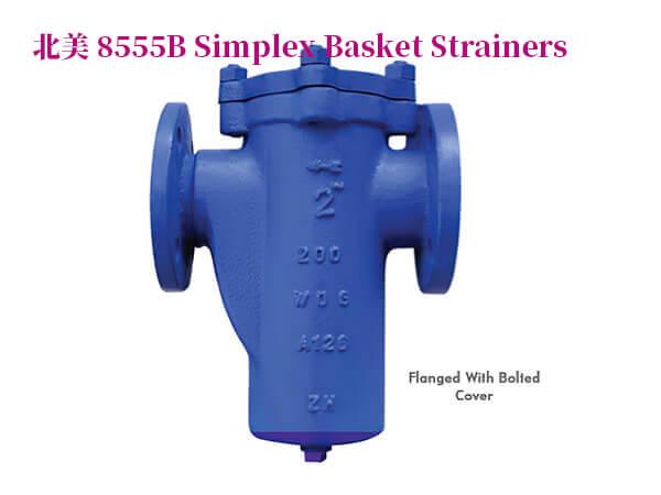 單工籃子過濾器8555B