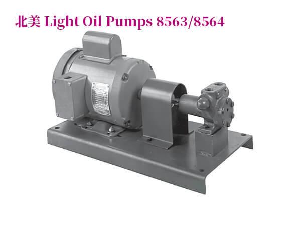 輕油泵 8563