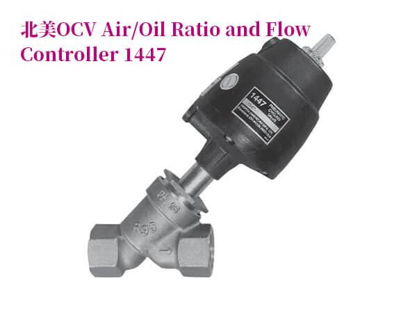 OCV空氣油比和流量控制器1447