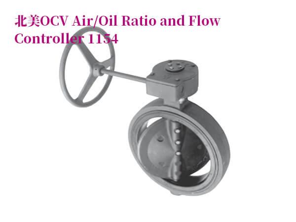 OCV空氣油比和流量控制器1154