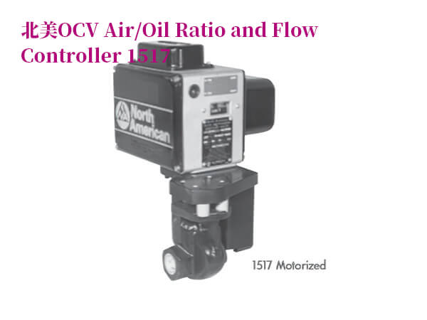 OCV空氣油比和流量控制器1517