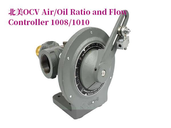 OCV空油比和流量控制器1008
