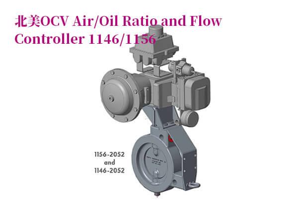 OCV空氣油比和流量控制器1156