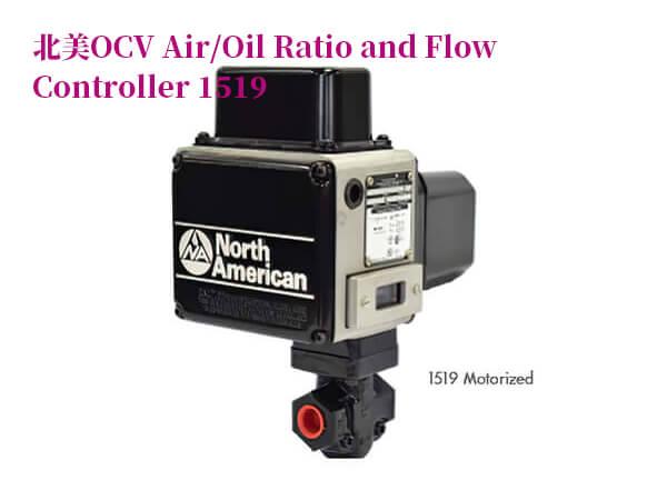 OCV空氣油比和流量控制器1519