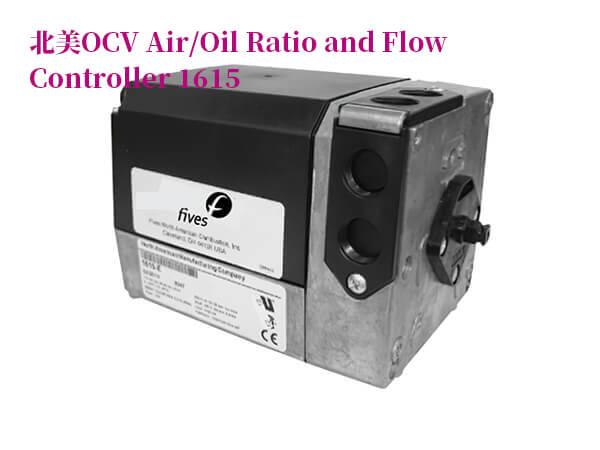 OCV空氣油比和流量控制器1615