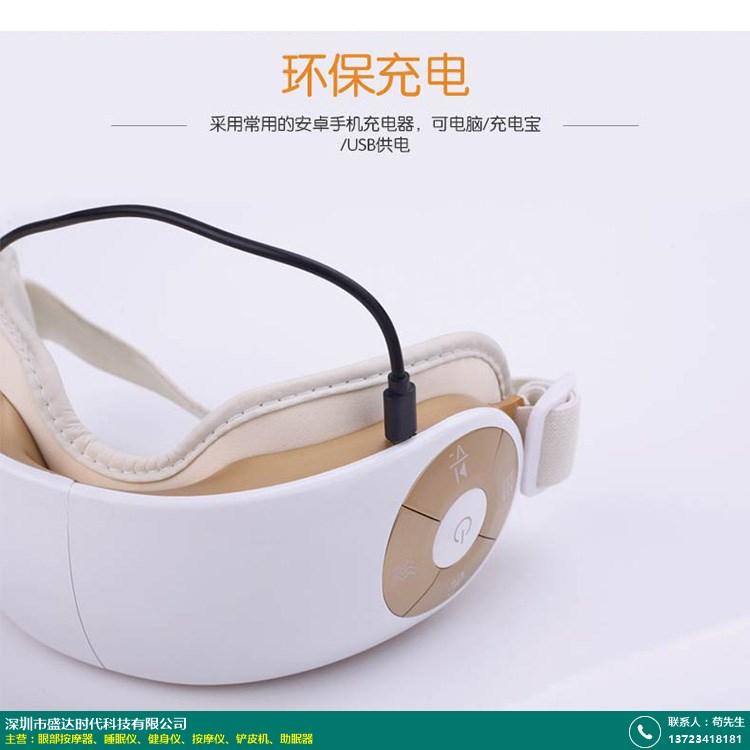 北京按摩器眼部按摩器_盛達時代_眼鏡_折疊_靜心_眼部_熱敷眼睛
