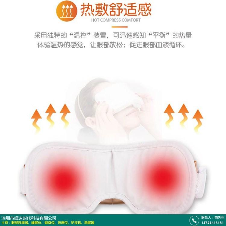 按摩_北京按摩器眼部按摩器代理商_盛達時代