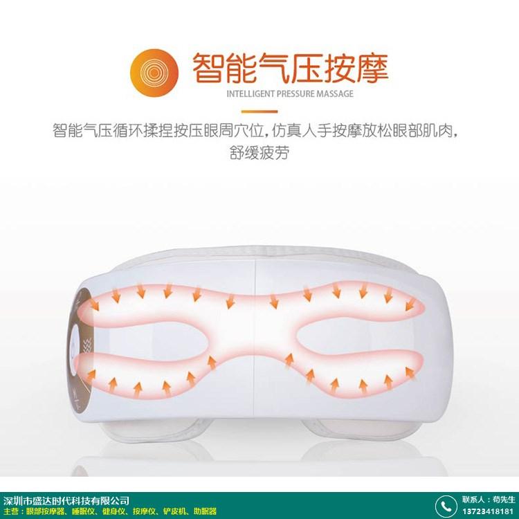 北京气压眼部按摩器新款_盛达时代_眼部_电动_按摩_青少年_视力