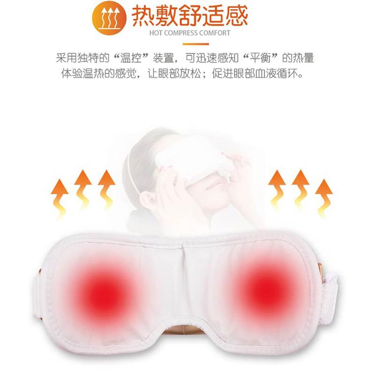 北京充電眼部按摩器廠家_盛達時代_眼保儀_智能_按摩器_提神醒腦