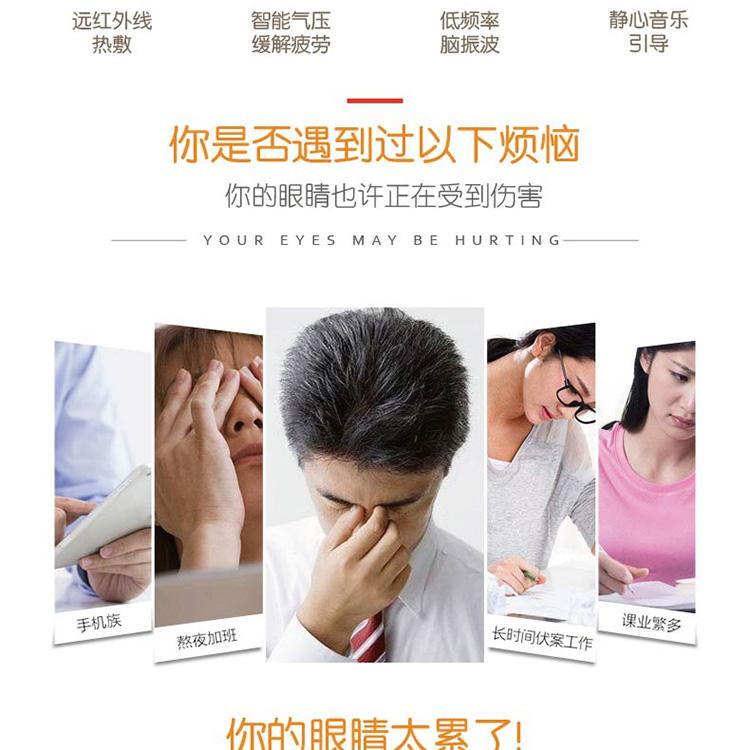 北京青少年眼部按摩器代理商_盛達時代_眼部_引導_震動_盛達時代