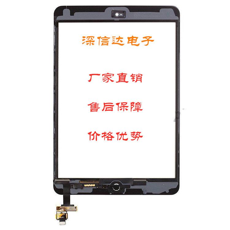 深信达_有保障的iPadmini触摸屏防冲击_平板_便宜的