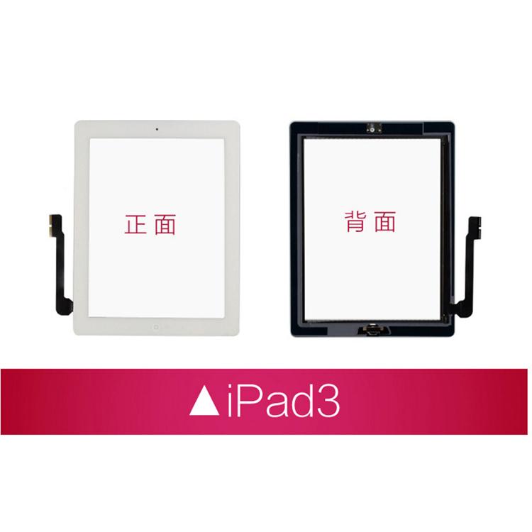 深信达_安徽和新机一样清晰的iPad触摸屏_图标没有拖尾现象的
