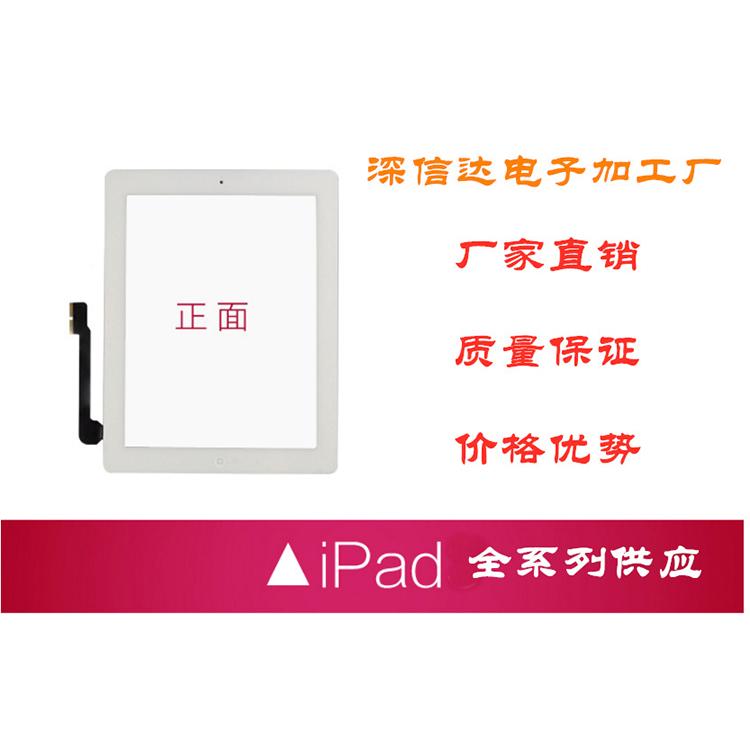 武汉iPad触摸屏代理_深信达_和新机一样清晰的_迷你