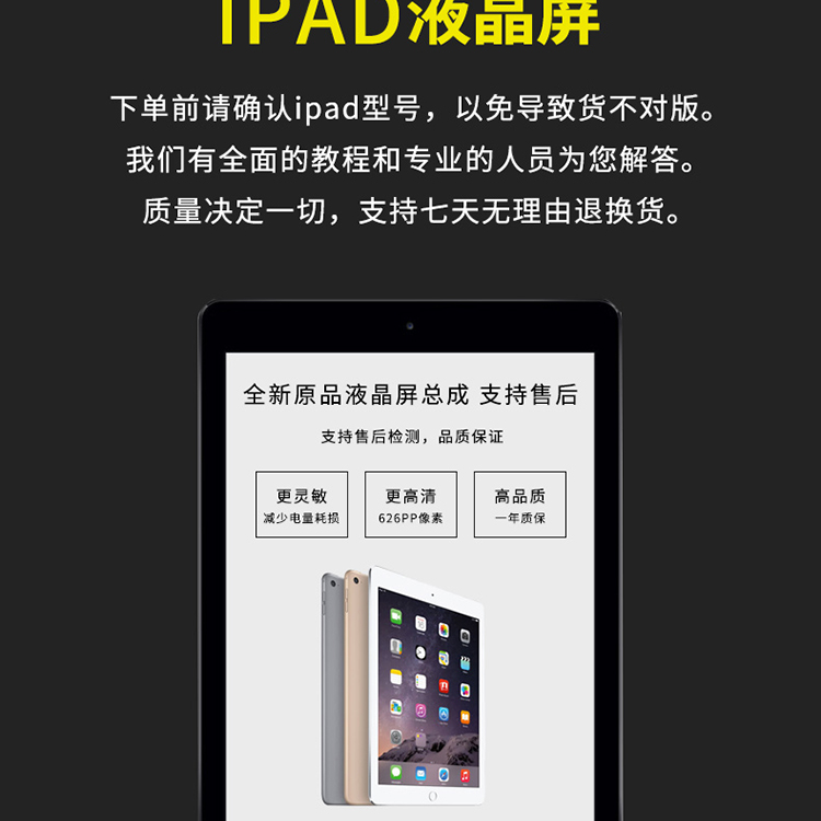 合肥iPad触摸屏厂家_深信达_滑动顺畅_和新机一样清晰的