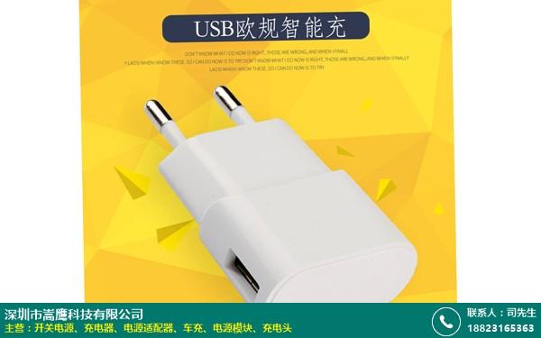 重慶海陸通充電器產品方案開發_嵩鷹科技