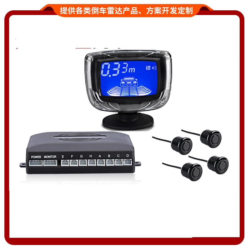 湖州8探头汽车雷达销售电话_车视博科技_液晶LED屏_感应_蜂鸣