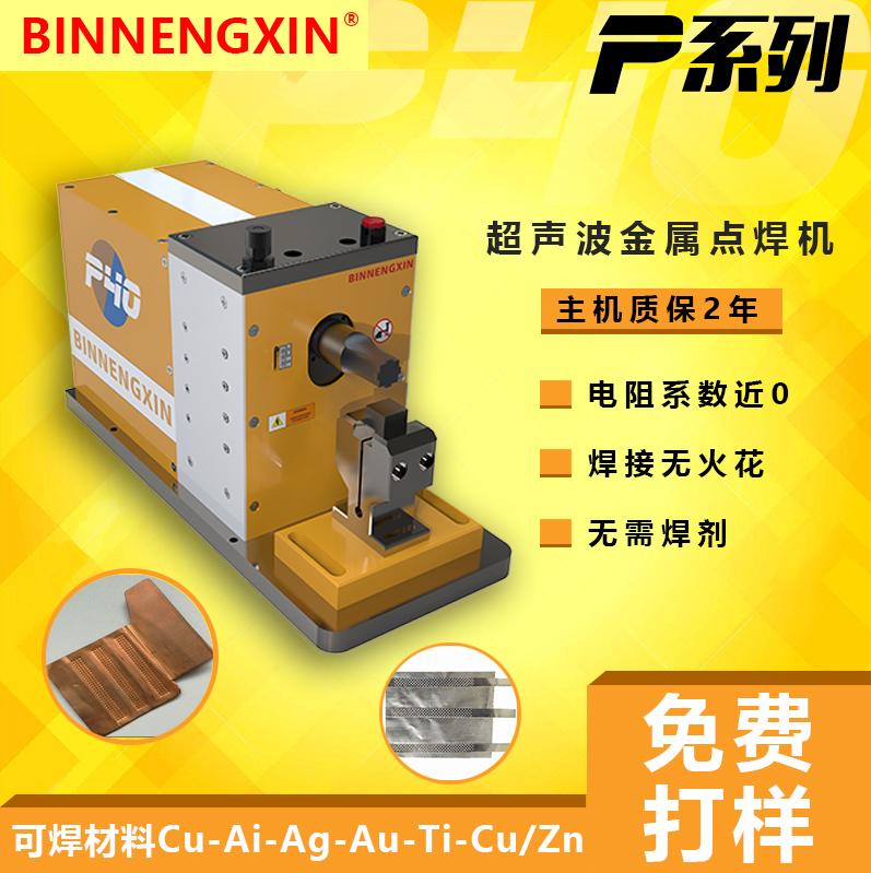 P系列超聲波金屬焊接機
