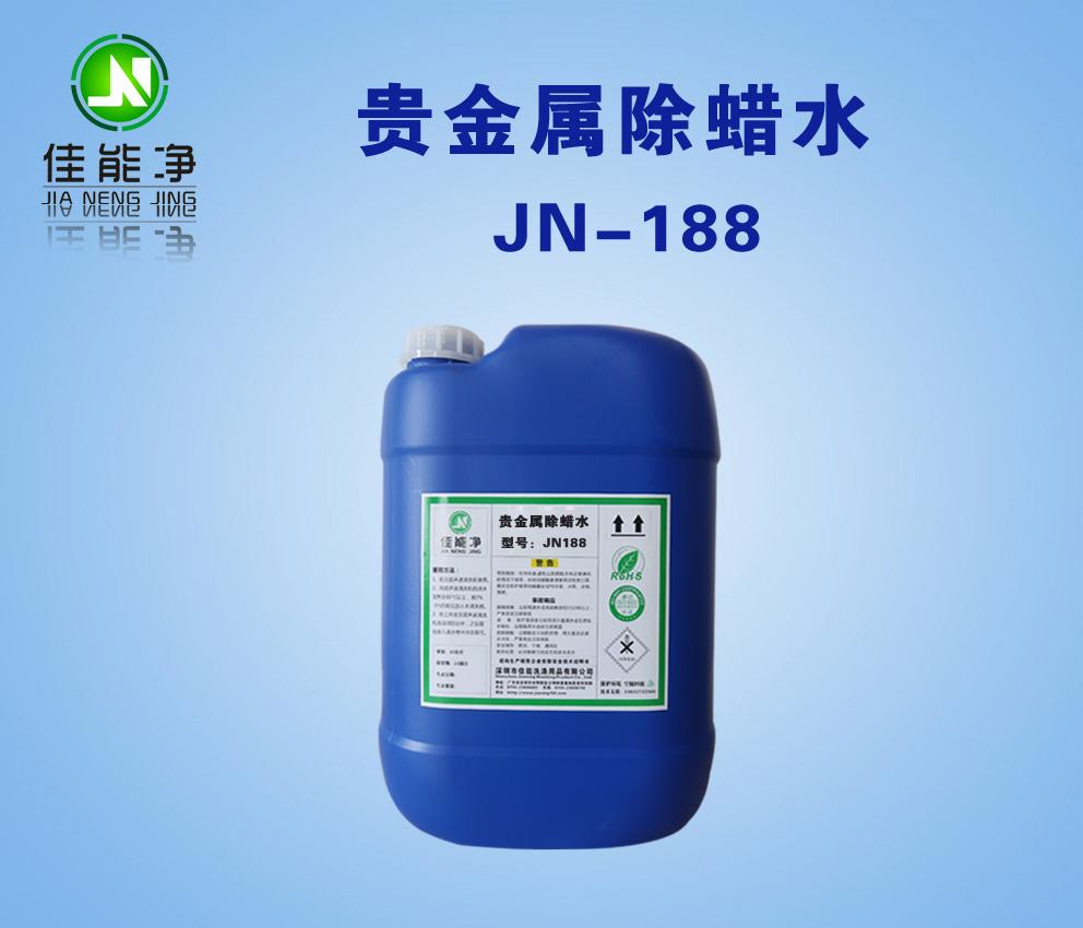 高端除蠟水 佳能凈貴金屬除蠟水 環保通用型除蠟水