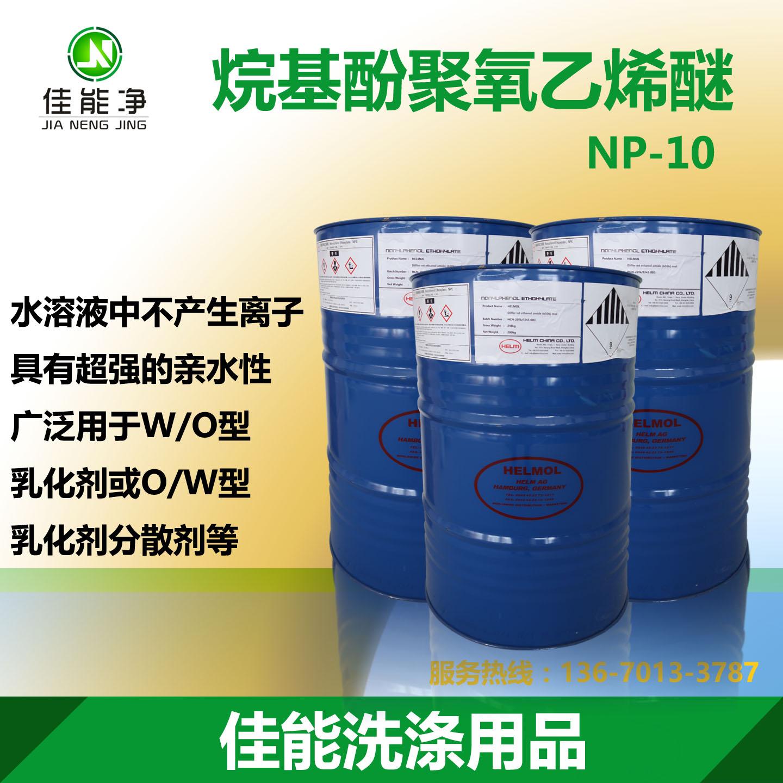 德國漢姆原裝進口乳化劑NP-10