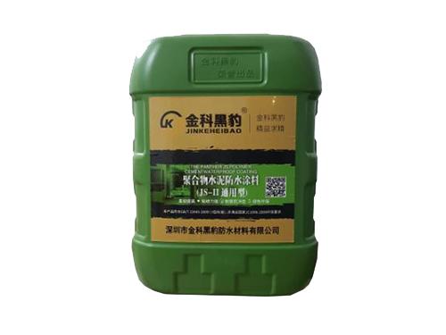 工程专用送检防水涂料国标型50公斤工程防水